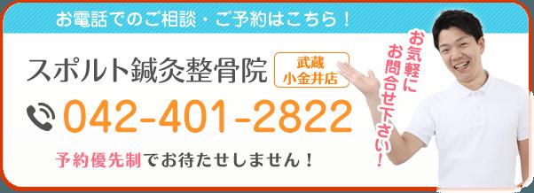 スポルト鍼灸整骨院武蔵小金井店 0424012822