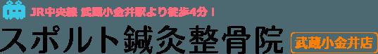 JR中央線 武蔵小金井駅より徒歩4分!スポルト鍼灸整骨院 武蔵小金井店