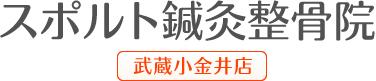 スポルト鍼灸整骨院 武蔵小金井店