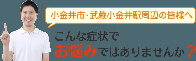小金井市・武蔵小金井駅周辺の皆様へ