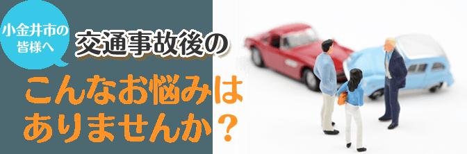 小金井市の皆様へ交通事故後のこんなお悩みはありませんか?