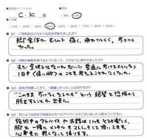 武蔵小金井 足の痛み 40代女性 C.Kさん