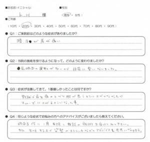 武蔵小金井 腰痛 20代男性 K.Hさん