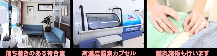 スポルト鍼灸整骨院武蔵小金井店のおすすめポイント